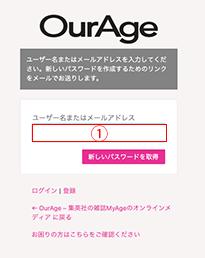 ユーザー名またはメールアドレス