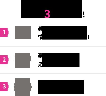 無料会員登録でお得な3つの特典! | 1. 美と健康に役立つ情報満載のメルマガ! | 2. 豪華プレゼントに応募できる! | 3. セミナーのチケット先行購入が可能!