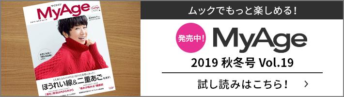 販売中!MyAge 2019秋冬号 Vol.19 | 試し読みはこちら!
