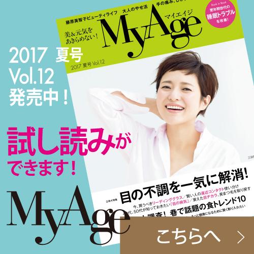 雑誌MyAge 夏号 好評発売中!