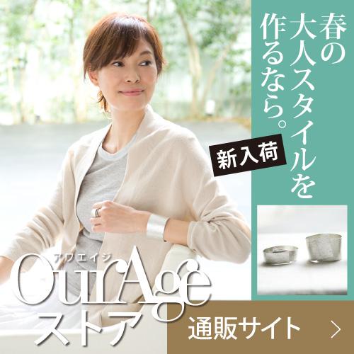 http://ourage.jp/wp-content/uploads/2014/01/15643181c87099ac7417c250f009e3de.jpg