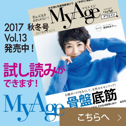 雑誌MyAge 秋冬号 好評発売中!