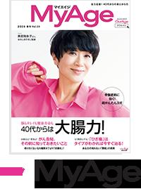 【2020 春号 Vol.20】の<br> 内容をご紹介します!
