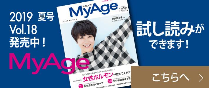 雑誌MyAge 2019年 夏号 好評発売中!