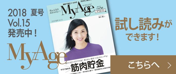 雑誌MyAge 春号 好評発売中!