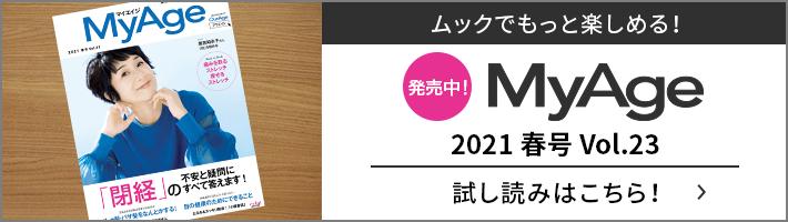 販売中!MyAge 2021 春号 Vol.23 | 試し読みはこちら!