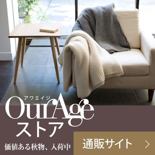 https://ourage.jp/wp-content/uploads/2014/01/688c7073f28179f3c30dc41eddb4586011.jpg