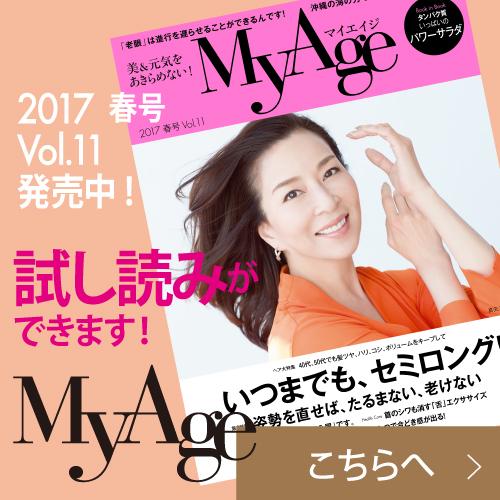 雑誌MyAge 春号好評発売中!