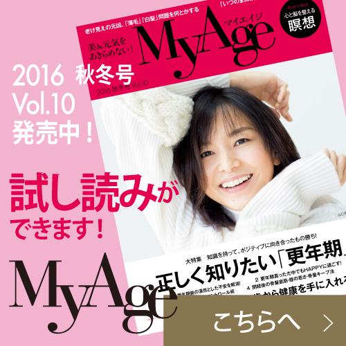 雑誌MyAge 秋冬号好評発売中!