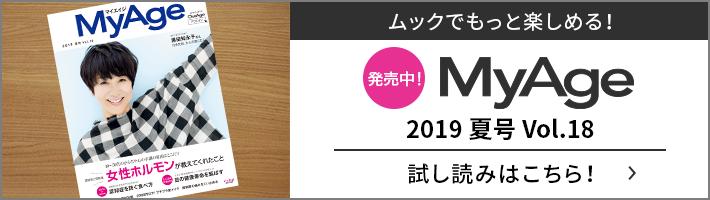 販売中!MyAge 2019夏号 Vol.18 | 試し読みはこちら!