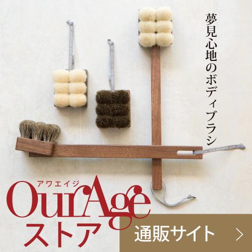 https://ourage.jp/wp-content/uploads/2014/01/ab64ca9d323321d9ce6897d06221bd6b.jpg