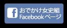 おでかけ女史組 Facebookページ