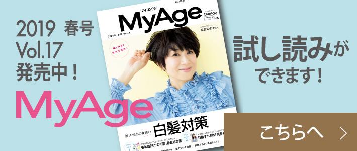 雑誌MyAge 2019年 春号 好評発売中!