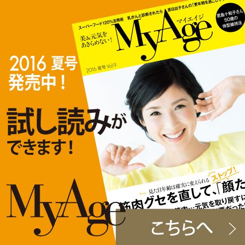 雑誌MyAge 夏号好評発売中!