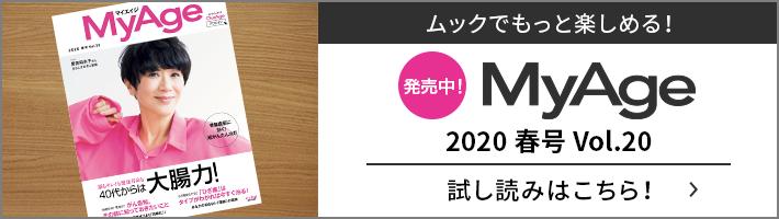 販売中!MyAge 2020 春号 Vol.20 | 試し読みはこちら!