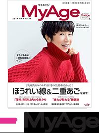 【2019 秋冬号 Vol.19】の<br>内容をご紹介します!