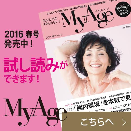 雑誌MyAge Spring号好評発売中!