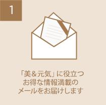 「美&元気」に役立つお得な情報満載のメールをお届けします