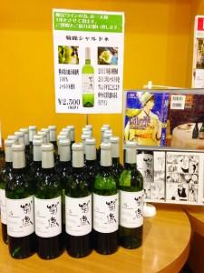 熊本ワイン 菊鹿シャルドネ