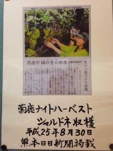 菊鹿ナイトハーベストシャルドネの新聞記事