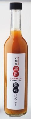 石垣島黒酢黒豆ジンジャー