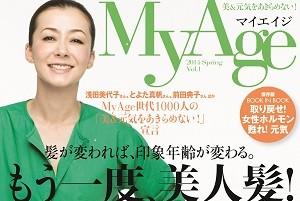 OurAgeと連動した「MyAge 2014 Spring」、ついに本日発売です!