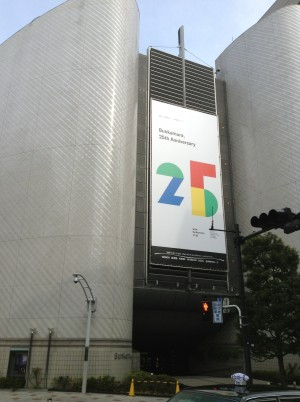 Bunkamura 25周年記念のたれ幕