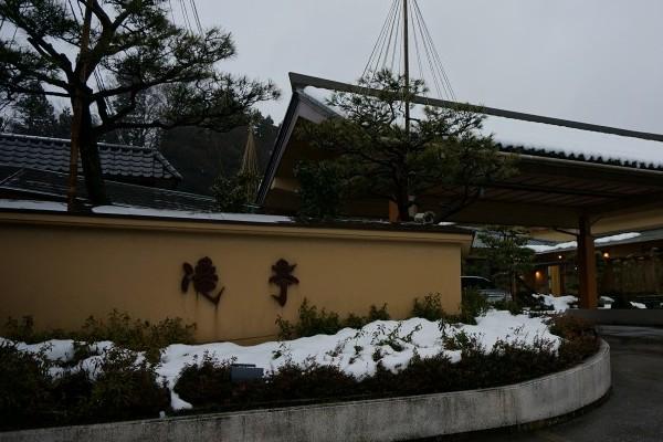 雪残る金沢犀川温泉「滝亭」で語り明かした夜
