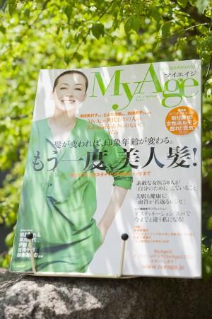 庭のホテル東京の庭とMyAge冊子