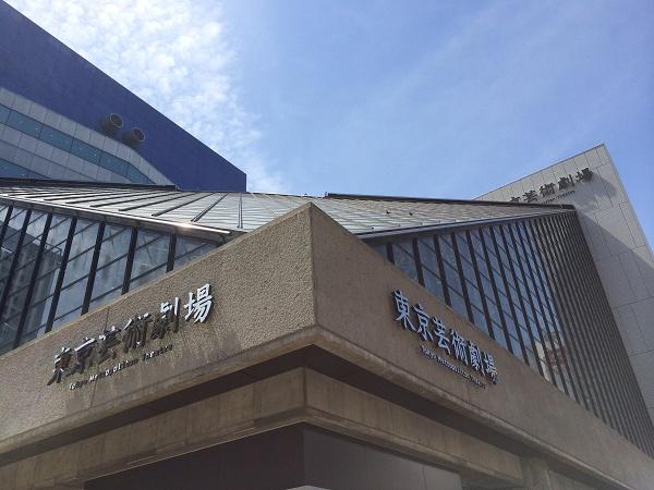 池袋 東京芸術劇場 外観