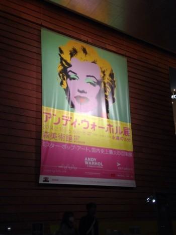森美術館 アンディ・ウォーホール展 ポスター