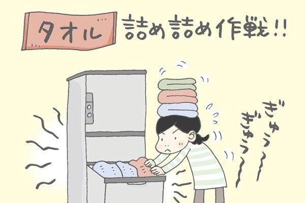 タオル詰めイラスト