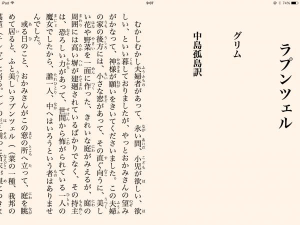 熊坂仁美「大人のモバイル入門」電子書籍グリム童話1