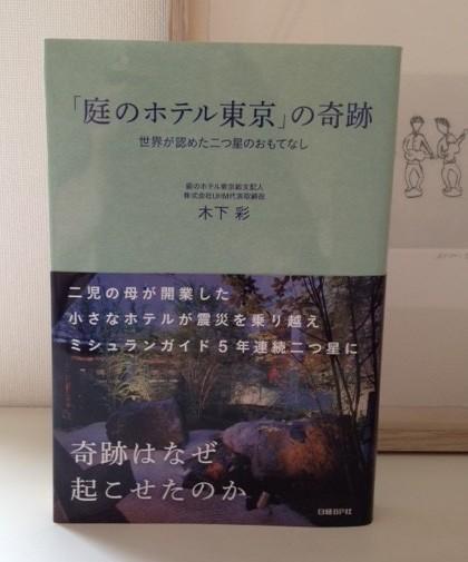 木下彩 庭のホテル東京の奇跡 表紙