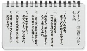 ダイエット倶楽部7か条