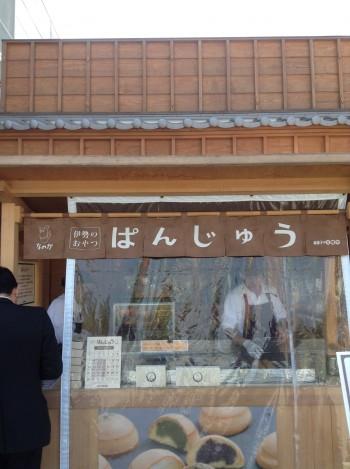 伊勢 外宮参道 ぱんじゅう 店外観