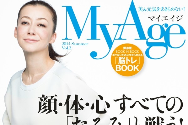 MyAge 2014 Summer は本日、6月2日(月)発売です!