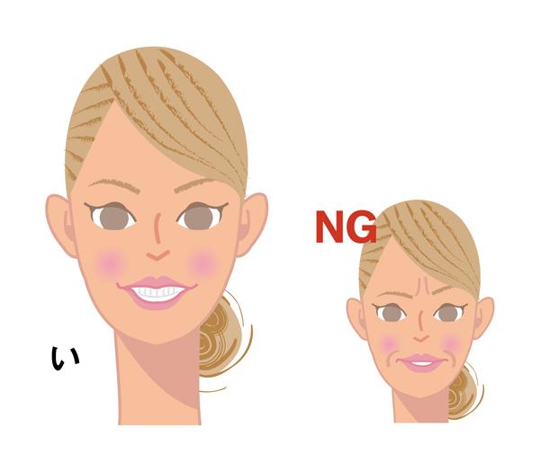 正しい「い」の形とNG例イラスト