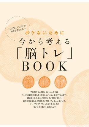 「 脳トレ」Book 表紙