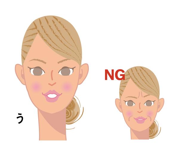 正しい「う」の形とNG例イラスト