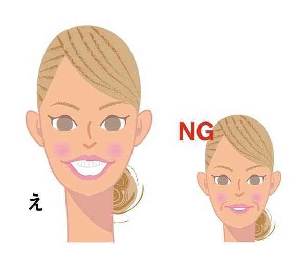 正しい「え」の形とNG例イラスト