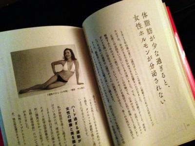 週刊ポストの朝倉さんの記事
