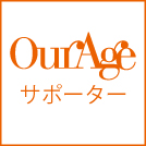 OurAgeサポーター