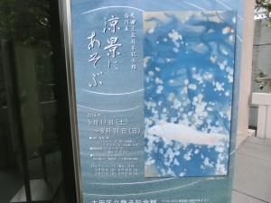 川端龍子『涼景にあそぶ』