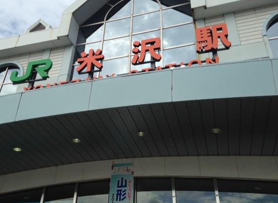 JR 米沢駅 看板