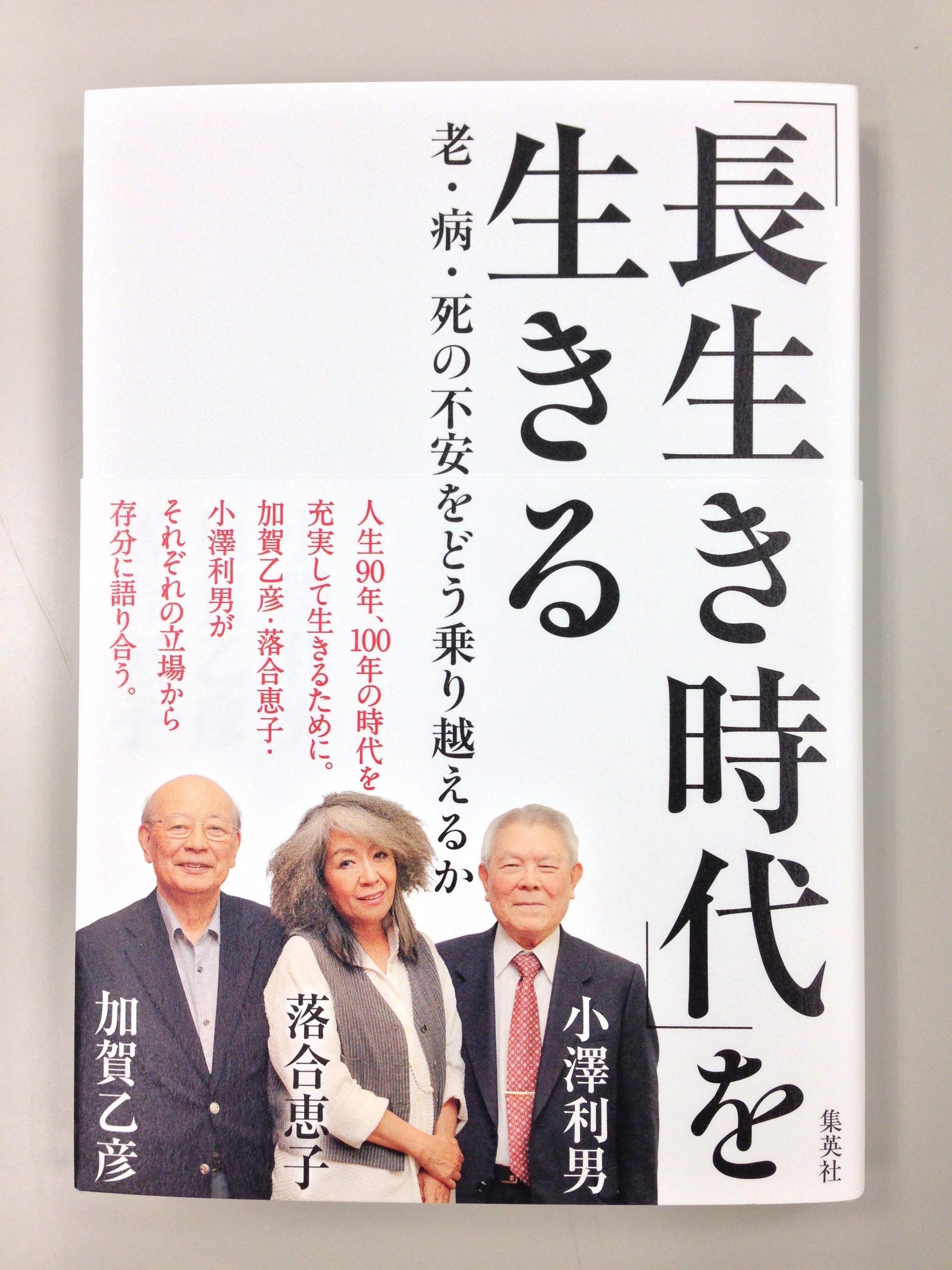 nagaiki_cover