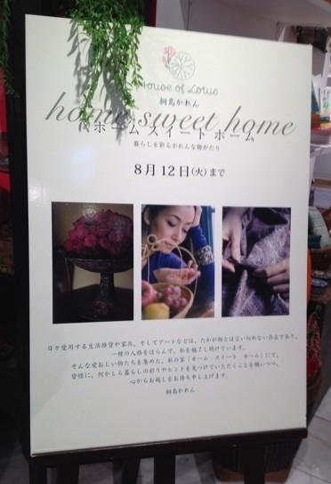 桐島かれんの店 ハウス オブ ロータス展