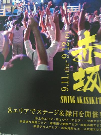 フジヤマシスターズが出演するSwing Akasaka