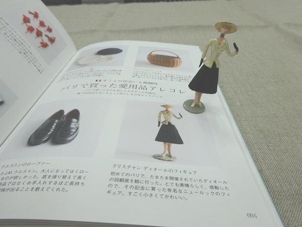 モデル 雅子の本で紹介されたフィギュア