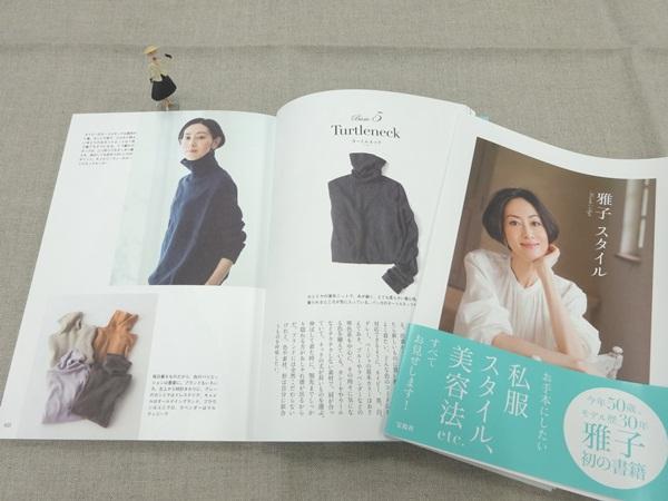 モデル 雅子の本